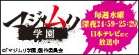 【日テレ】マジ無理学園