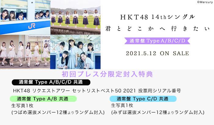 HKT48 14thシングル 通常盤