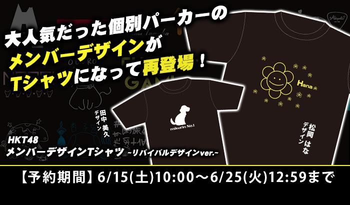 HKT48 メンバーデザインTシャツ リバイバルデザインver.