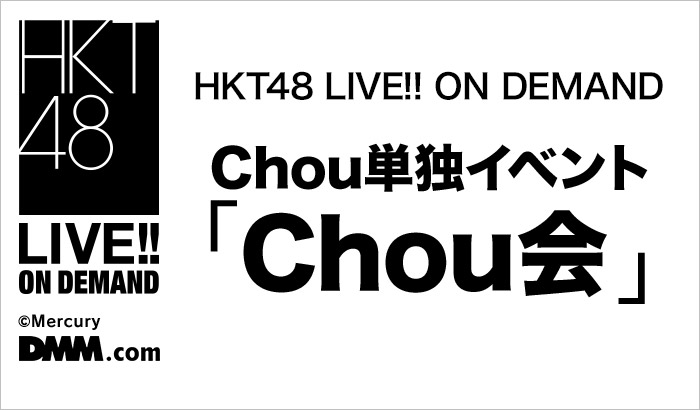 Chou単独イベント「Chou会」
