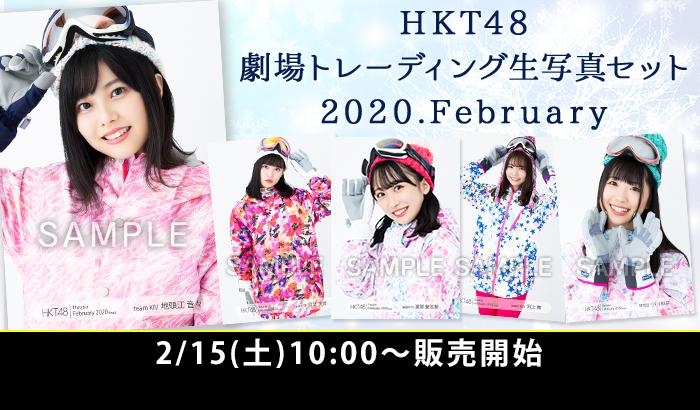 HKT48 劇場トレーディング生写真セット2020.February