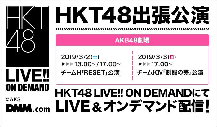 【DMM】3/2,3出張公演@AKB48劇場