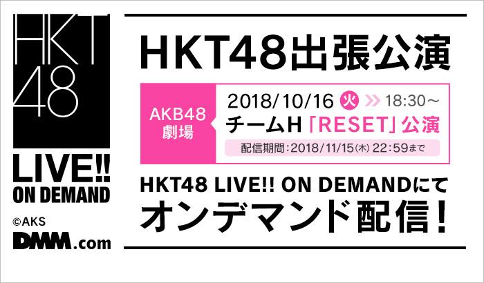 10/16、チームH出張公演アーカイブ
