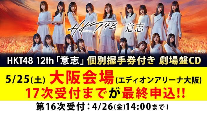 HKT48 12thシングル「劇場盤CD」第16次申込受付