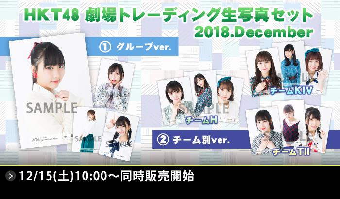 HKT48 劇場トレーディング生写真セット2018.December