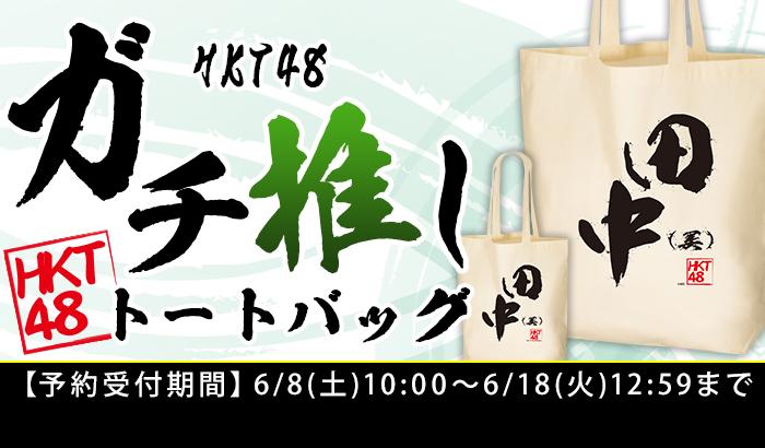 HKT48 ガチ推しトートバッグ