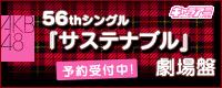 AKB48 56thシングル