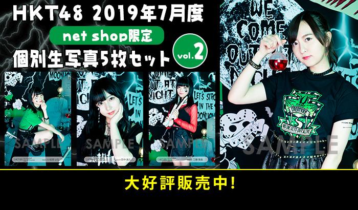 HKT48 2019年7月度 net shop限定個別生写真5枚セットvol.2