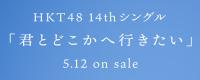 HKT48 OFFICIAL WEB SITE