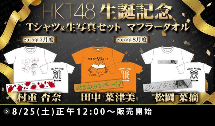 HKT48 生誕記念Tシャツ&生写真セット
