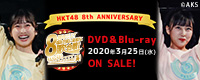 【HKT48 8th ANNIVERSARY】DVD/BD