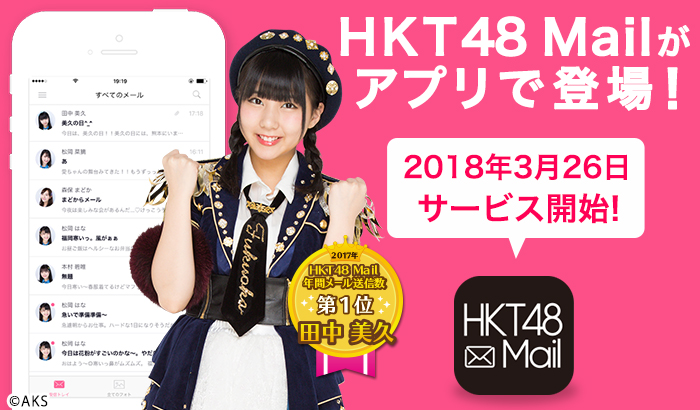 HKT48 Mail アプリ