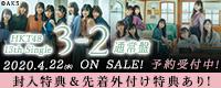 HKT48 13th Single 「タイトル未定」