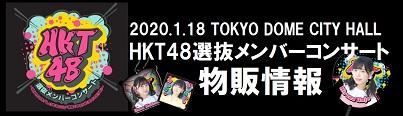 HKT48 選抜コンサートグッズ