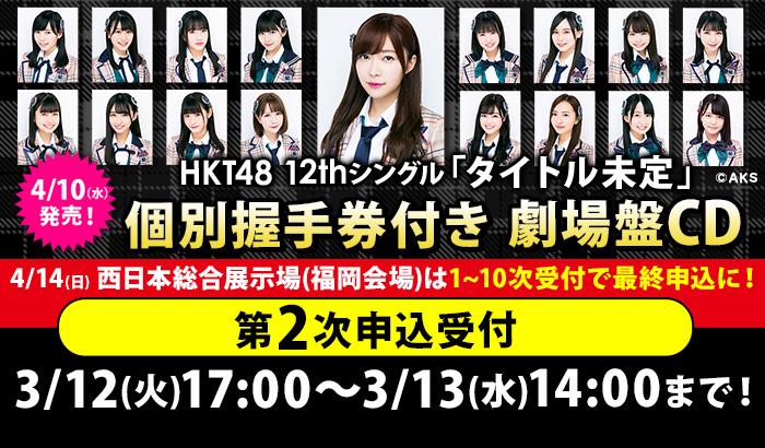 HKT48 12thシングル 劇場盤CD「第2次申込受付」