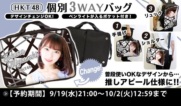 HKT48 個別3wayバッグ
