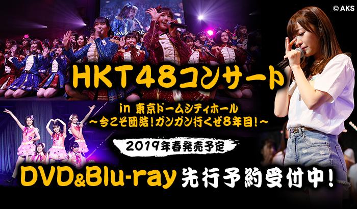 HKT48コンサート in 東京ドームシティホール ~今こそ団結!ガンガン行くぜ8年目!~