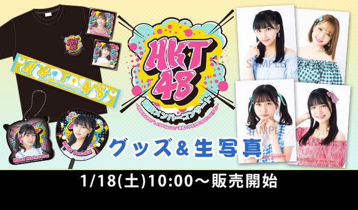"""HKT48選抜メンバーコンサート~NEWYEARも、""""しょうもないこと""""本気でやろうぜ!ヨロシクどうぞ!~"""