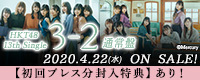 HKT48 13th Single 「3ー2」