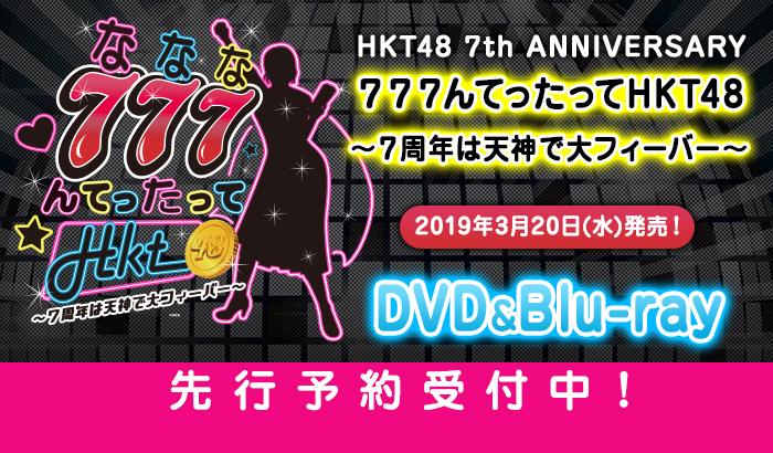 777んてったってHKT48 ~7周年は天神で大フィーバー~DVD&BD