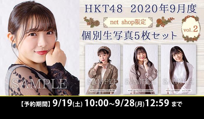 HKT48 2020年9月度 net shop限定個別生写真5枚セットvol.2