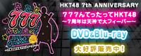 HKT48 7th ANNIVERSARY DVD/BD