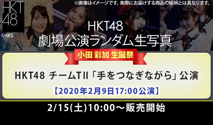 HKT48 劇場公演ランダム生写真