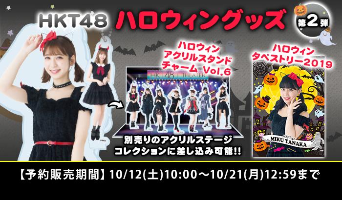 HKT48 ハロウィンアクリルスタンドチャーム Vol.6
