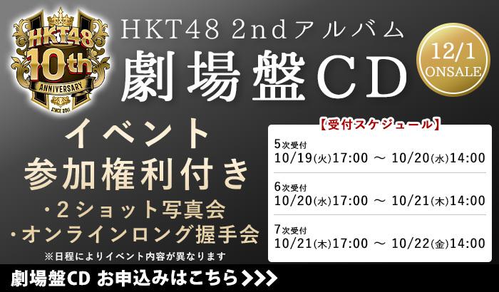 HKT48 2ndアルバム 劇場盤CD 第5~7次申込受付