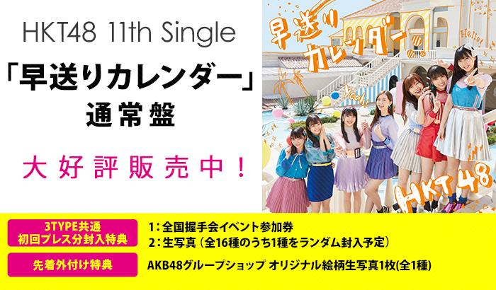 HKT48 11th Single 通常盤「早送りカレンダー」