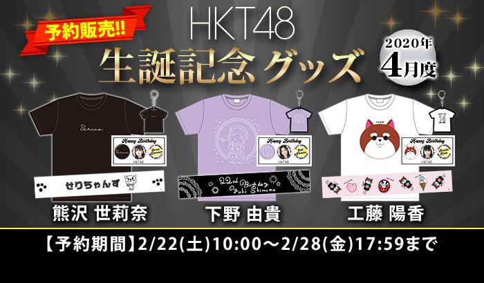 HKT48 2020年4月度 生誕記念グッズ