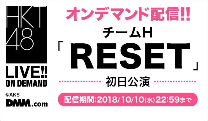 【DMM】チームH「RESET」初日アーカイブ