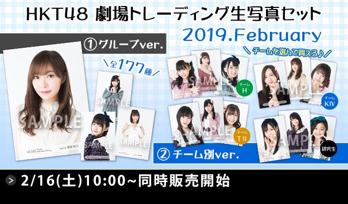 HKT48 劇場トレーディング生写真セット2019.February
