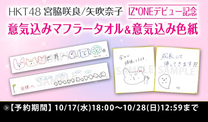 IZ*ONEデビュー記念グッズ