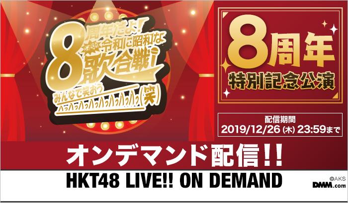 【DMM】HKT48 8周年 当日