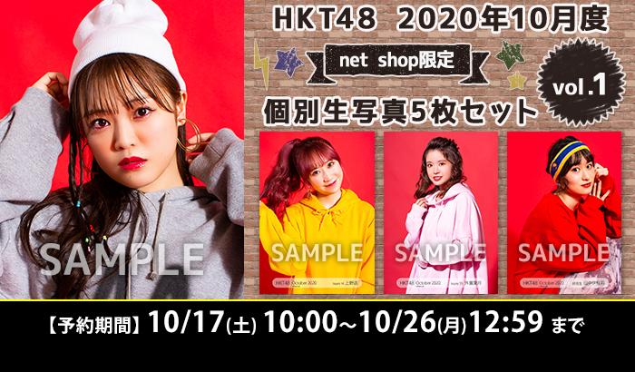 HKT48 2020年10月度 net shop限定個別生写真5枚セットvol.1