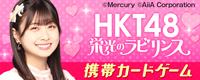 HKT48 栄光のラビリンス