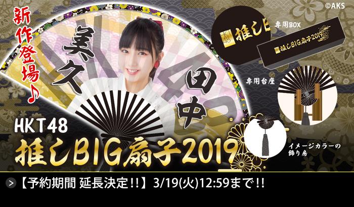 HKT48 推しBIG扇子2019