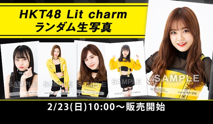 HKT48 Lit charm ランダム生写真