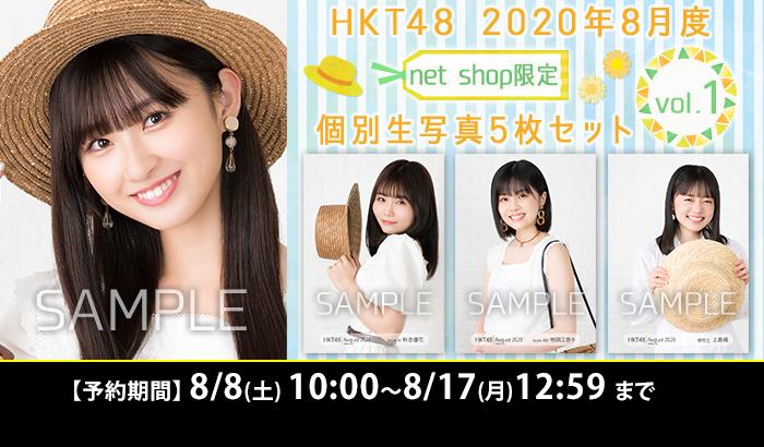 HKT48 2020年8月度 net shop限定個別生写真5枚セットvol.1
