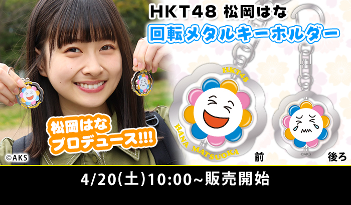 HKT48 松岡はな 回転メタルキーホルダー