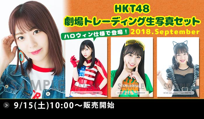 HKT48 劇場トレーディング生写真セット2018.September