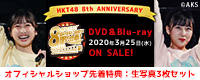【HKT48 8th ANNIVERSARY】DVD/BD
