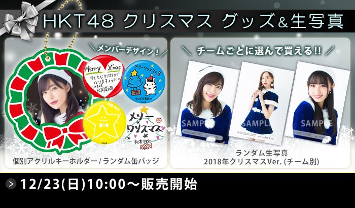 HKT48  2018年クリスマスアイテム