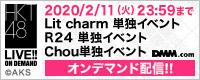 2020年1月12日(日)に行われる「Lit charm」「R24」「Chou」単独イベントの模様をLIVE&オンデマンド配信!
