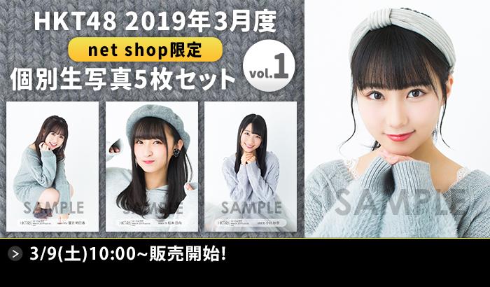 HKT48 2019年3月度 net shop限定個別生写真5枚セットvol.1