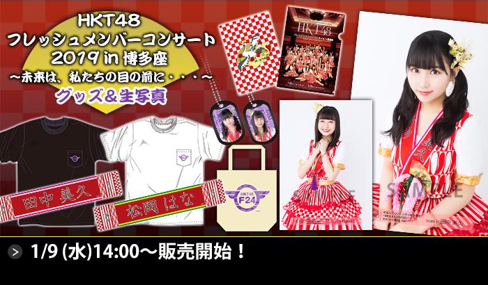 HKT48 フレッシュメンバーコンサート2019 in 博多座 ~未来は、私たちの目の前に・・・~