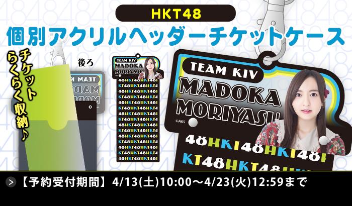 HKT48 個別アクリルヘッダーチケットケース
