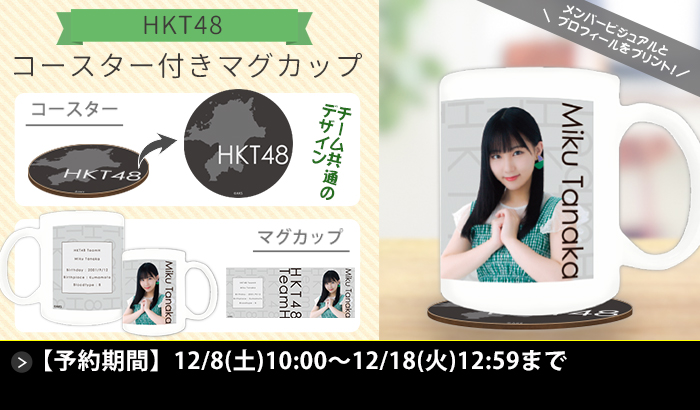 HKT48 コースター付きマグカップ