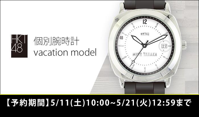 HKT48 個別腕時計 vacation model